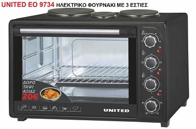 united EO9734 ΗΛ ΦΟΥΡΝΑΚΙ
